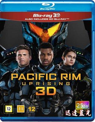 迅達BD25G快門3D藍光影片-3D-766環太平洋2起義時刻(2018)(快門式3D2D)