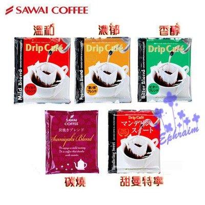 ❈SAWAI ✞澤井濾掛式 ✈掛耳式  咖啡 5種口味