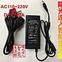 110V~ 220V電壓轉DC12V3A 36W變壓器 數位產品...