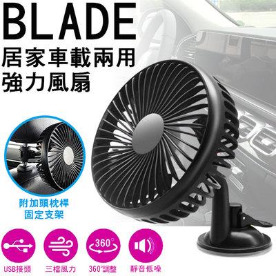 【coni mall】BLADE居家車載兩用強力風扇 現貨 當天出貨 電扇 車載風扇 吸盤固定風扇 USB接頭 三檔風速