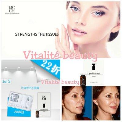 西班牙MCCM Medical Cosmetics Lipo Firming醫美級緊緻抗氧水光針精華安瓶(無針埋線拉提V面膠原彈性蛋白增生)Serum大清收毛孔