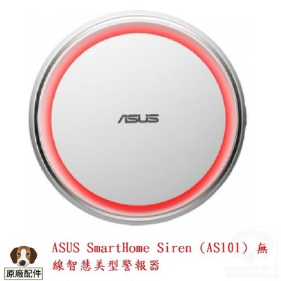 ASUS SmartHome Siren (AS101) 無線智慧美型警報器