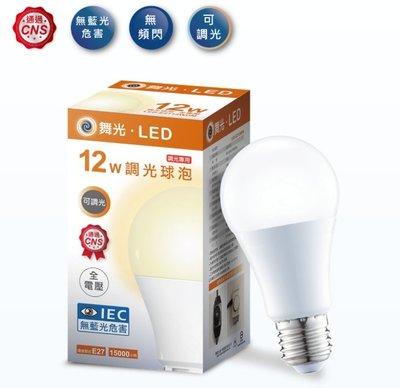 【彩家生活】台南實店  舞光 LED調光燈泡 E27-12W 全電壓 台南市