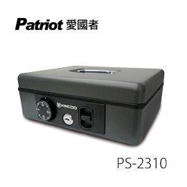 【皓翔】愛國者 轉盤密碼現金箱 PS-2310(深灰)