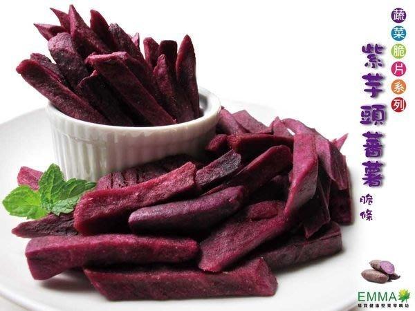 【紫芋頭蕃薯脆條】《EMMA易買健康堅果零嘴坊》新鮮蔬果製成.餅乾零食的新選擇!