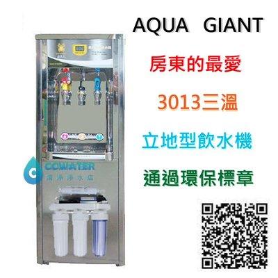 【清淨淨水店】GF-3013 立式/落地型冰、溫、熱3溫配RO逆滲透飲水機經濟價12800元。