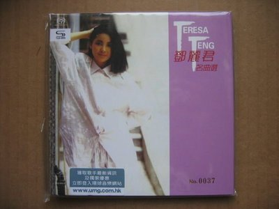 鄧麗君 - 名曲選 SHM-SACD (單層 SACD) (全新未開封) (編號: 0037) (Made In Japan)