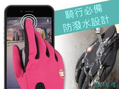 [熊大] 觸控手套 觸屏手套 騎行手套 騎車手套 防風禦寒保暖登山手套觸屏全指手套騎車戶外單車機車滑手機平板【HF24】
