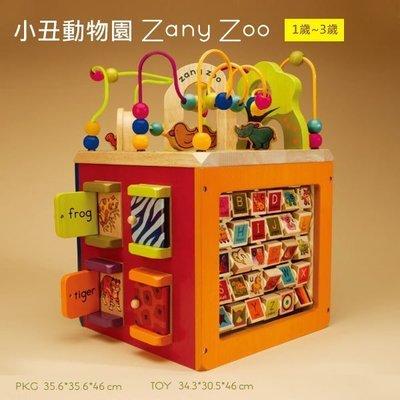 小踢的家玩具出租*C4528  B.Toys Zany Zoo小丑動物園/串珠八寶箱~即可租