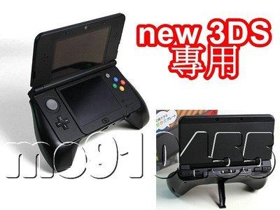 new 3DS 手把支架 握把 主機握把 手把 NEW 3DS 專用 new 3ds主機架 主機手把架 黑色 有現貨