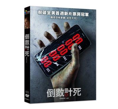 <<影音風暴>>(全新電影2002)倒數計死  DVD  全90分鐘(下標即賣)48
