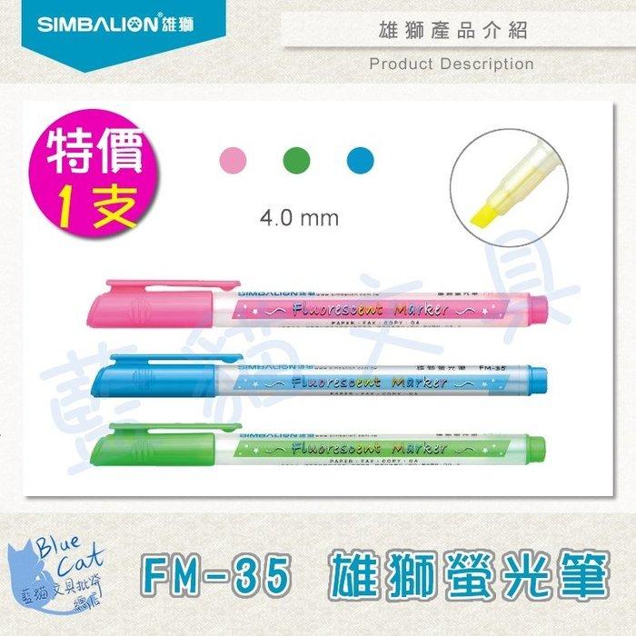 【可超商取貨】重點標示 隨記隨畫【BC21030】〈FM-35〉雄獅螢光筆(斜頭筆尖4mm) /支《雄獅》【藍貓文具】