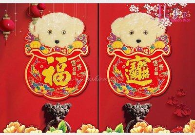 ☆[Hankaro]☆ 春節系列商品精緻絨布狗年吉祥對貼中尺寸(一對)