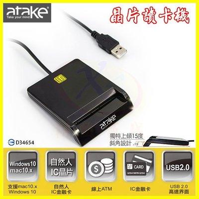 ATake SCR-001 外接式ATM晶片卡/自然人IC金融保險卡USB2.0讀卡機 電子錢包/工商憑證【翔盛商城】