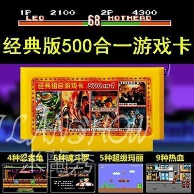 戲機卡FC卡帶500合一 紅白機 忍者神龜 魂斗羅 冒險島 超級瑪莉WLBH15169