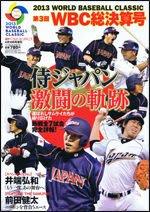 2013 WBC 世界棒球經典賽 総決算号 侍ジャパン 鈴木一朗 達比修有