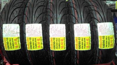 倍耐龍輪胎 100/ 90-10 完工價$ 550 台灣製造 台中市