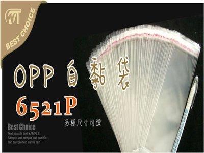 含稅【OPP自粘袋 6521P】長條型卡片.吊牌適用-另有多尺寸自黏袋.包裝材料