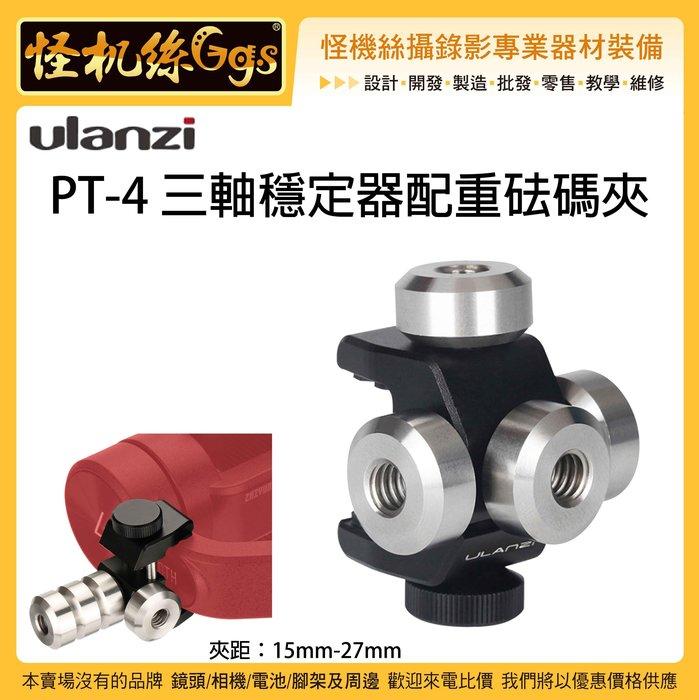 怪機絲 Ulanzi PT-4 三軸穩定器 配重器 專用 砝碼  配重夾 手機穩定器 通用 配重塊 配重片 PT4