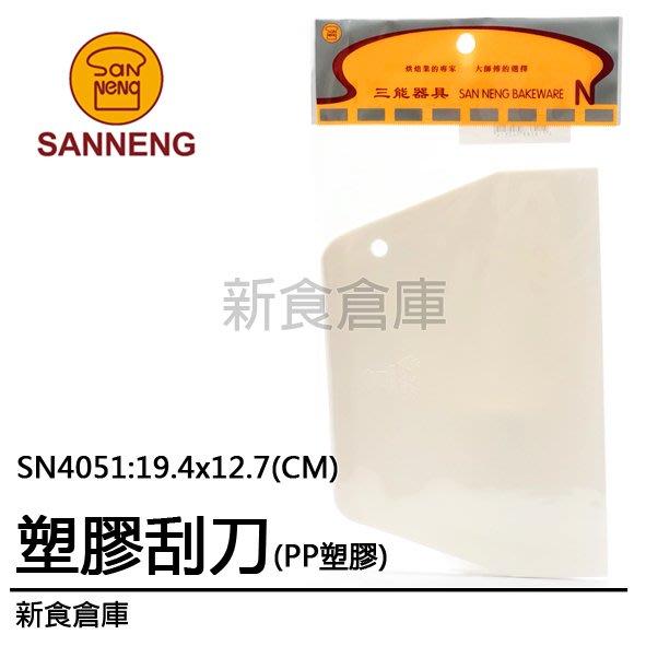 三能-塑膠刮刀SN4051(現貨+預購 / SANNENG / PP塑膠+TPR )新食倉庫