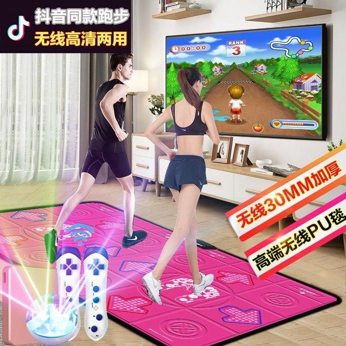 〖起點數碼〗舞霸王無線跳舞毯雙人手舞電視接口電腦兩用家用跳舞機體感跑步機