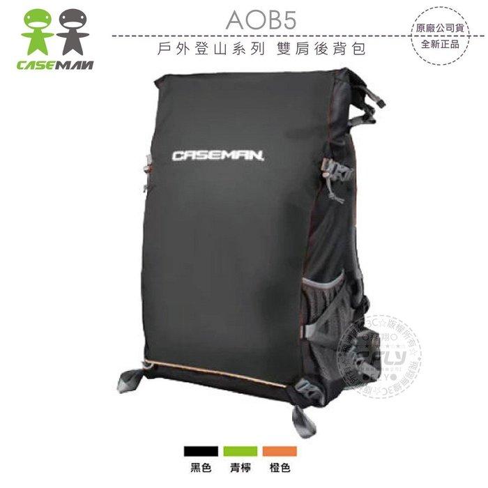 《飛翔無線3C》Caseman 卡斯曼 AOB5 戶外登山系列 雙肩後背包│公司貨│相機攝影包 露營旅遊包
