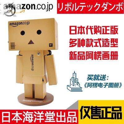 九州動漫 日本亞馬遜 紙箱人阿楞正品 DANBOARD紙盒人阿愣公仔 海洋堂模型