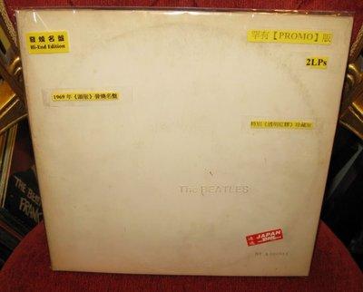 Beatles rarest on earth 1969 Japanese red Promo 2 LP NOS 極稀有日本全新紅膠版