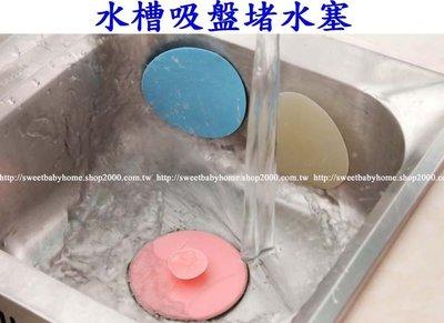 【批貨達人】廚房水槽吸盤堵水塞...