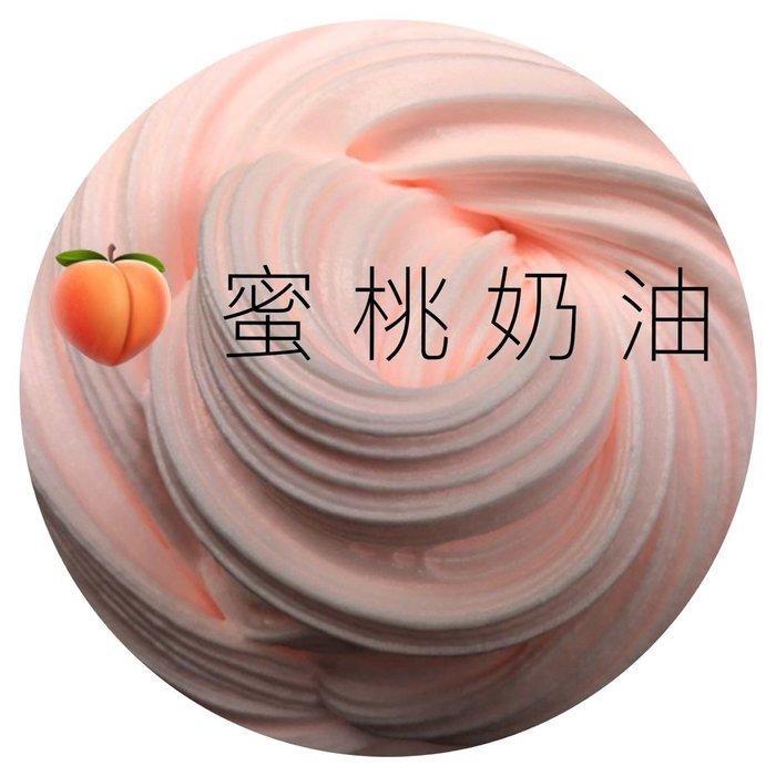 預售款-LKQJD-蜜桃粉奶油解壓米粒泥棉花泥冰山泥發泄網紅同款玩具史萊姆