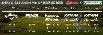 [小鷹小舖] [SOGO特賣活動] 2020/2/12-2/18 SOGO忠孝館12F 各品牌的特賣會及試打活動!!!!