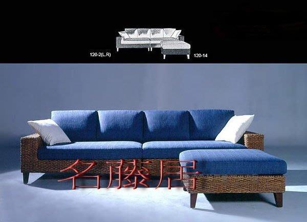 *名藤居*現貨~實體店面有保障~海草藤製L型沙發280公分X180公分(歡迎訂作尺寸)-054