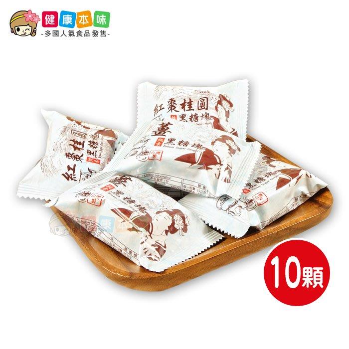 黑糖磚塊飲10顆裝 有原味/老薑/紅棗桂圓/四物/四合一 可選 健康本味