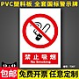 聚吉小屋 #禁止吸煙嚴禁煙火安全警示標識提...