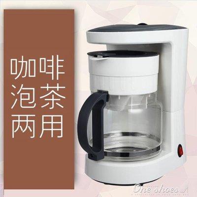 家用多功能美式咖啡機半自動滴漏式咖啡壺休閒泡茶一體機220V