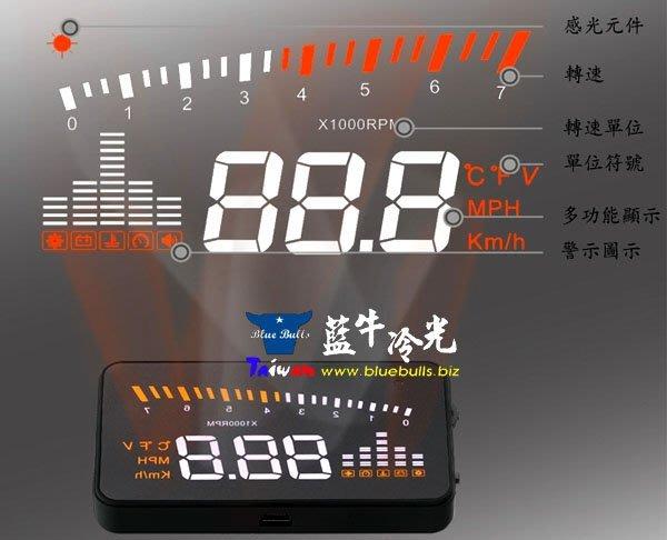 【藍牛冷光】X5 迷你款 3吋 OBD HUD抬頭顯示器 時速 轉速 水溫 電壓 超速警示水溫過高警示電壓過低警示