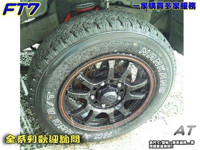 桃園 小李輪胎 南港 輪胎 NANKAN FT7 245-75-16 AT 中花胎 休旅車 SUV 特價 全規格歡迎詢價