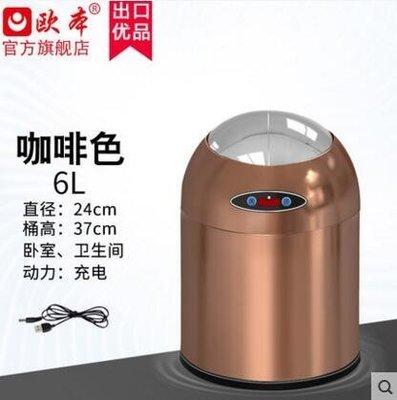 【優上】外星人咖啡色6L充電式自動電動垃圾桶智能感應式衛生間有蓋
