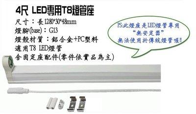 LED T8燈管專用 4尺 特價55元 燈座 鋁支架 燈管支架 加購價(無單售)