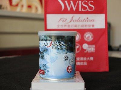 現貨供應Total Swiss龍騰瑞仕 Fit Solution 瑞斯維Cell Mineral(小白)
