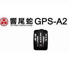 『免運費』響尾蛇 A2 GPS衛星測速器、保固18個月《S & S 桑尼的天空》