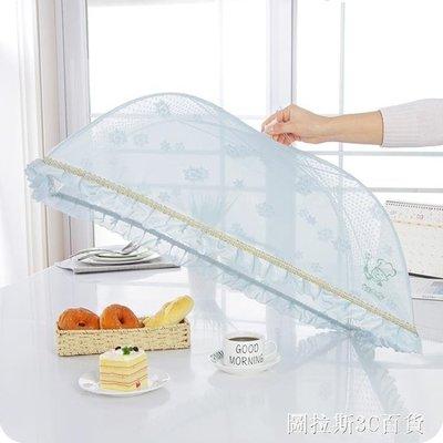 優思居 大號可折疊飯菜罩 家用防蠅飯罩子餐桌罩長方形菜罩食物罩