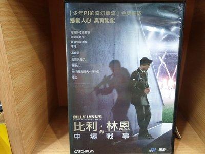 [184二手書_二手原版DVD] 比利.林恩的中場戰事~克里斯塔克~CP
