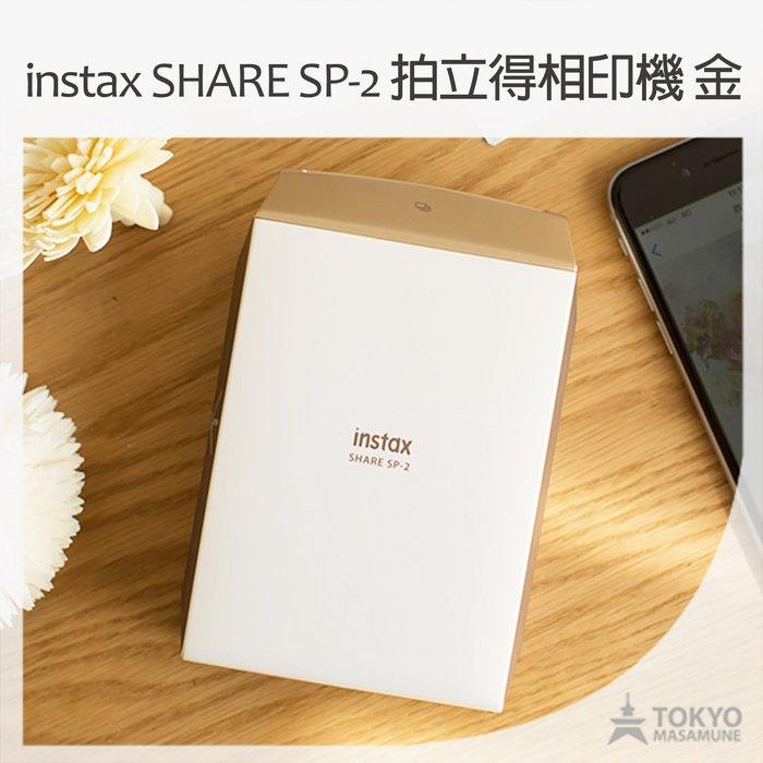 【東京正宗】 富士 INSTAX SHARE SP-2 相印機 拍立得 列印機 公司貨 金色 再送空白底片1捲