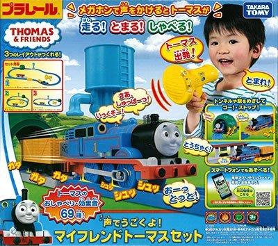 日版 TAKARA TOMY  湯瑪士 有聲軌道組