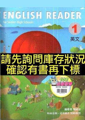 73折 108課綱 高中英文1課本 翰林版出版 第一冊高一上1上 學測英文科指考復習複習