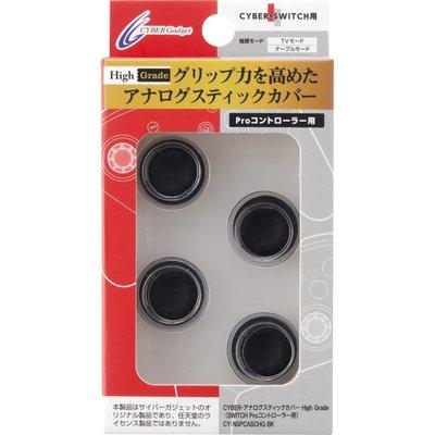 尼德斯Nydus 日本 NS 任天堂 Nintendo Switch 類比套 保護套 pro手把專用