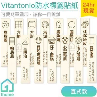 現貨|Vitantonio烤盤標籤防水貼紙(直式)|日本鬆餅機/收納/大創A4L收納盒【1home】