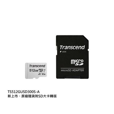 3c粉絲 【TS512GUSD300S-A】 創見 512GB 手機用記憶卡 300S Micro-SD U3 A1