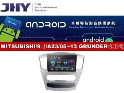 通豪汽車音響 JHY A23系列 MITSUBISHI 05~13 9吋 GRUNDER 專用安卓機